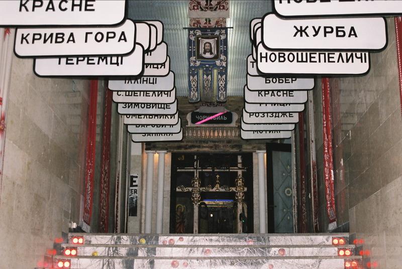 Національний музей «Чорнобиль»  / 国立チェルノブイリ博物館