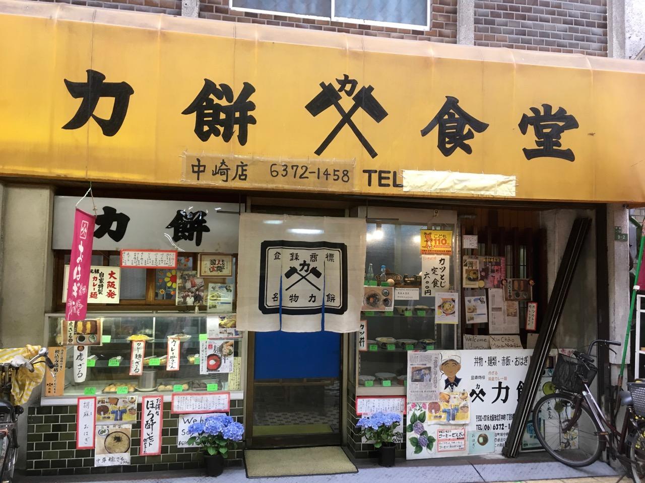 Chikaramochi in Nakazakicyo/ 中崎町の力餅食堂