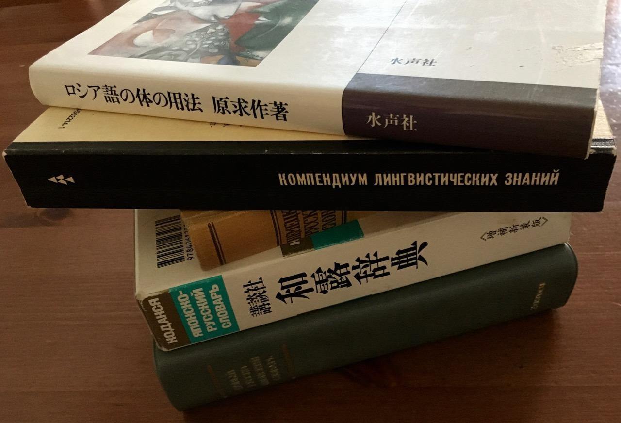 Russisch lernen / ロシア語学習歴