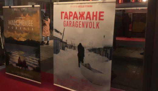 ベルリン映画祭「ガレージの住民」 〜Garagenvolk〜